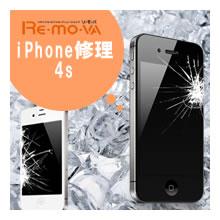 iPhone修理-4s-