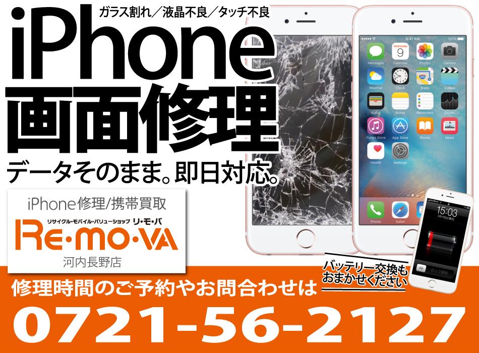 iPhone画面修理ならリモバ河内長野店