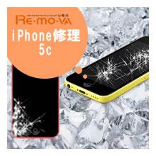 iPhone修理-5c-