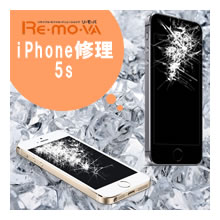 iPhone修理-5s-