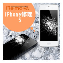iPhone修理-5-