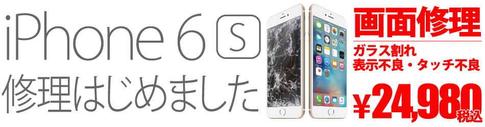 iPhone6s修理はじめました