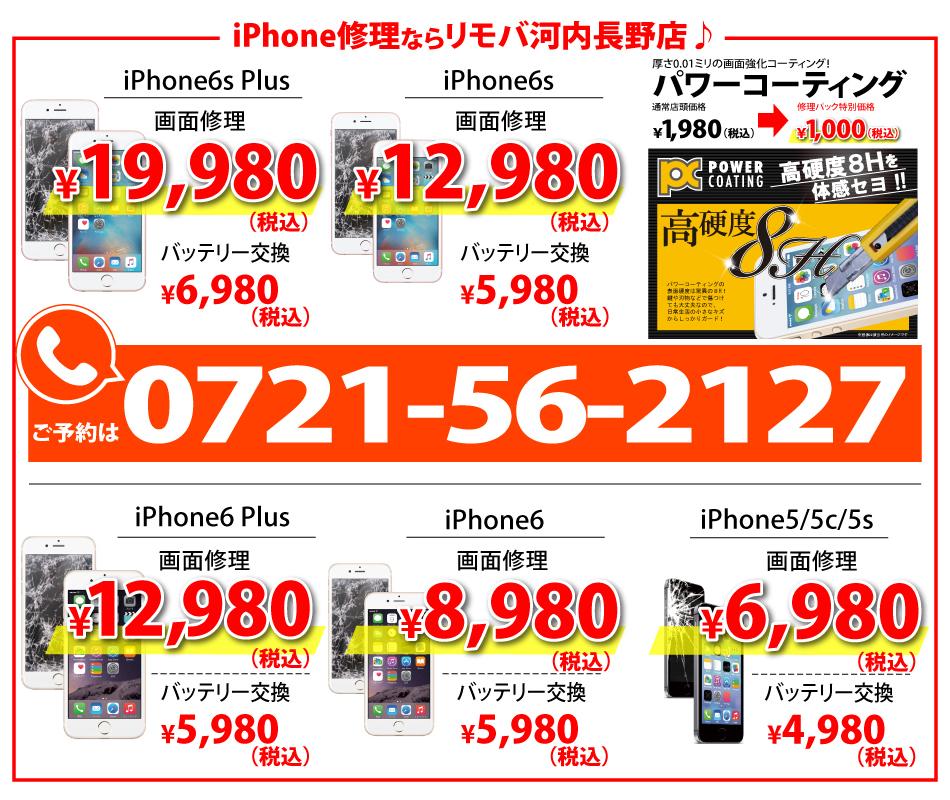 河内長野のiPhone修理ならおまかせください