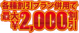 最大2000円割引